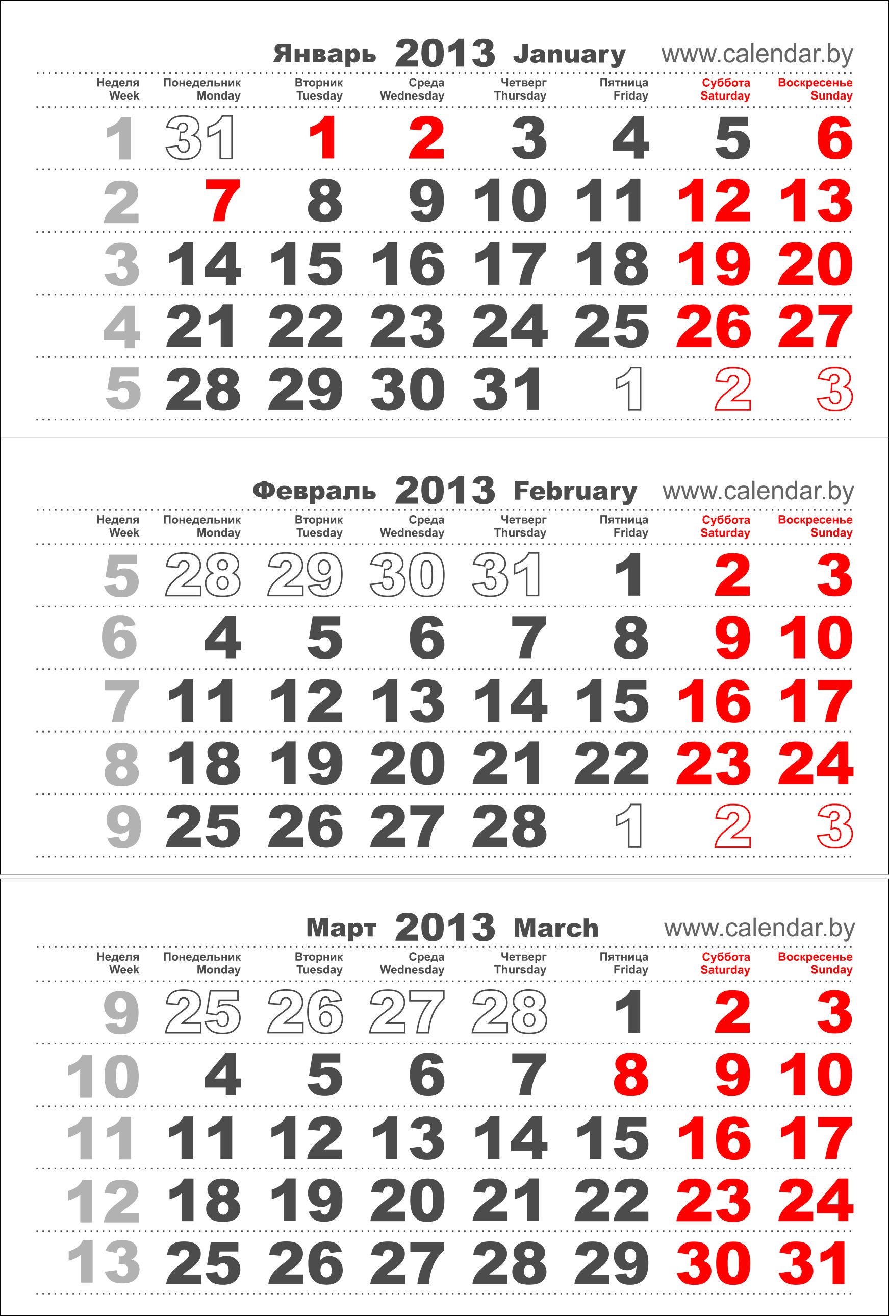 Квартальный календарь на 2013 год для