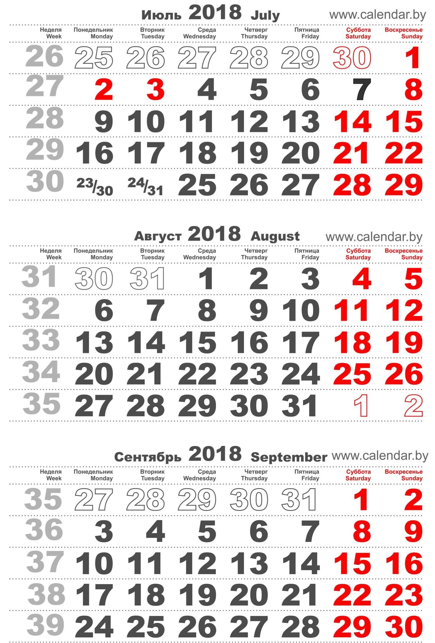 Праздники в сентябре 2018 года календарь